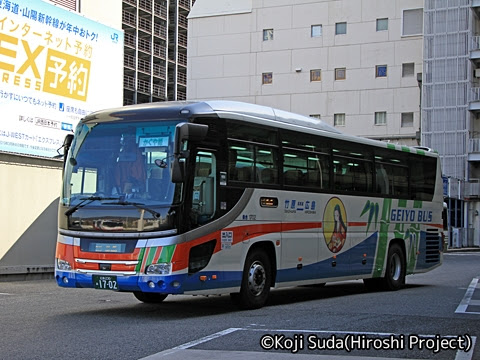 芸陽バス「かぐや姫号」 1702