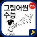 그림어원 수능 VOCA Pro icon