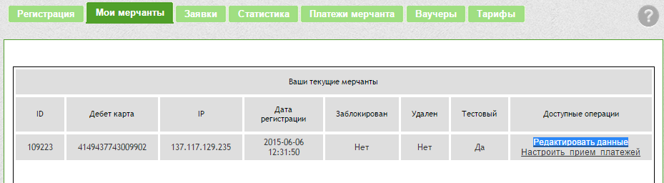 screenshot-privat24.privatbank.ua 2015-06-11 11-19-07.png