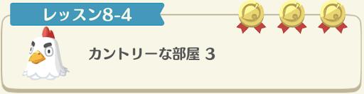 レッスン8-4