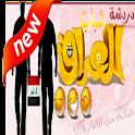 شات شباب العراق icon