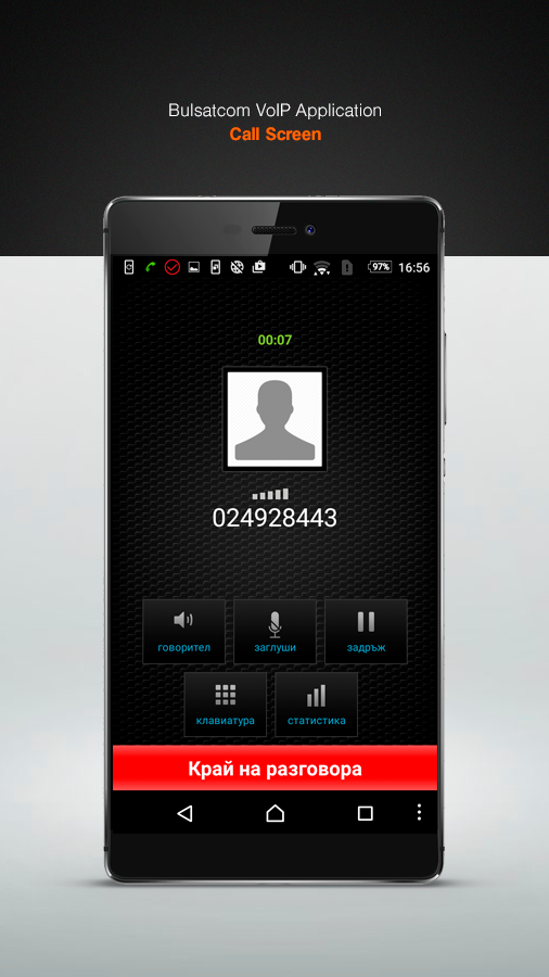 Bulsatcom Voice- screenshot