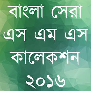 বাংলা  এস.এম.এস Bangla sms