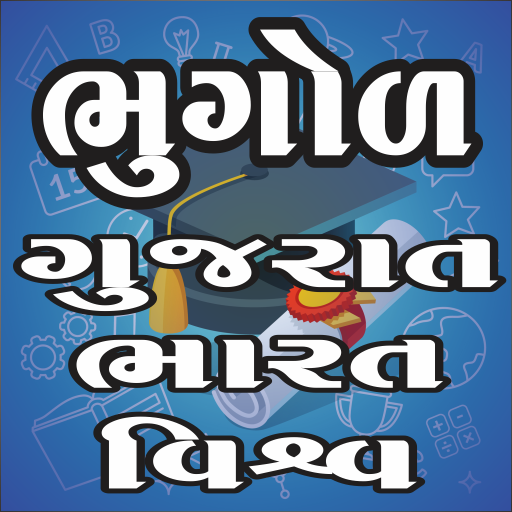 Bhugol Gk In Gujarati