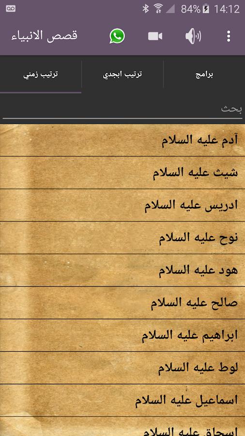 قصص الانبياء- screenshot