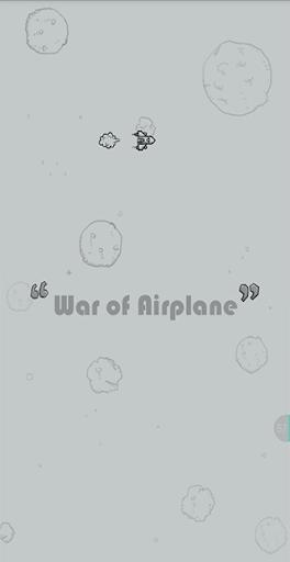 飛機大戰 - 曾經在騰訊微信朋友圈風靡的遊戲