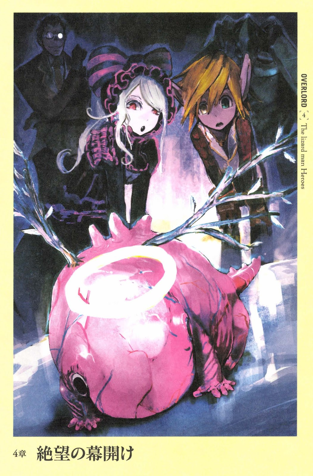 Skythewood translations: Overlord Volume 4 Chapter 4