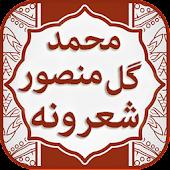 Muhammad Gul Mansoor Offline Pashto Audio Sherona Android APK Download Free By ChiLLaX DoLL