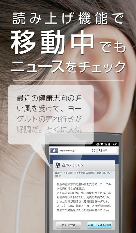 Yahoo!ブラウザ:最適化機能つき!自動で軽くなるブラウザ- screenshot
