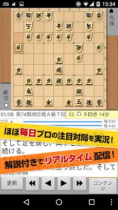 日本将棋連盟ライブ中継 2016年1~6月版のおすすめ画像1