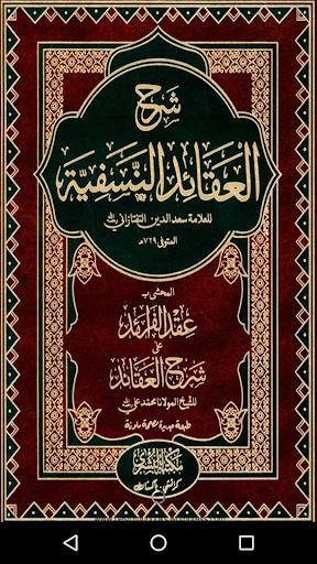 Sharh-ul-Aqaid