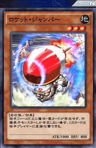 ロケット・ジャンパー