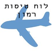 לוח טיסות רמון