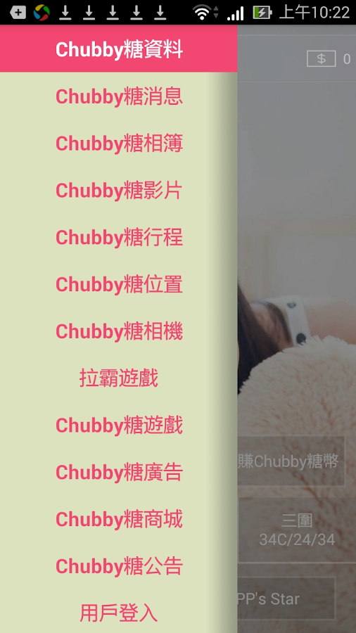 Chubby糖- screenshot
