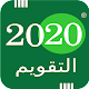 Arabic Calendar 2020 Download on Windows