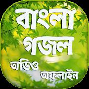 ইসলামিক গজল অডিও অফলাইন - Bangla Gojol mp3