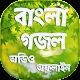 ইসলামিক গজল অডিও অফলাইন - Bangla Gojol mp3 Download for PC Windows 10/8/7