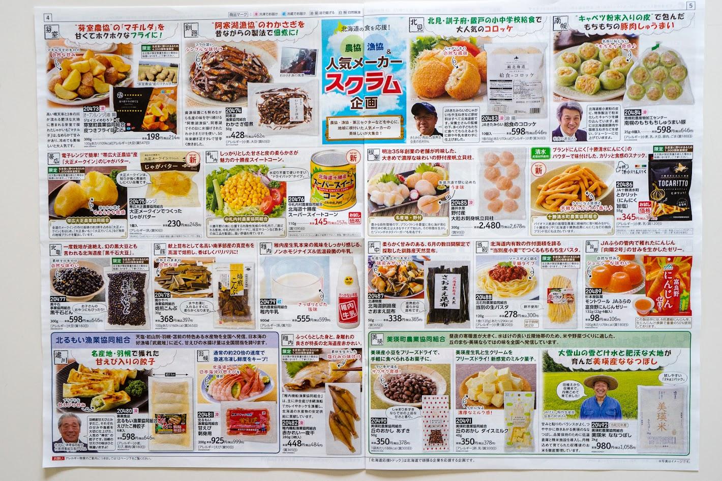 北海道の食を応援:農協・漁協・人気メーカースクラム企画