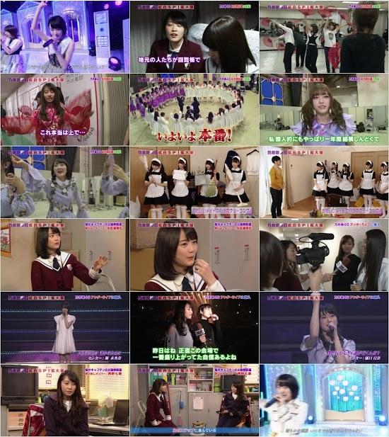(TV-Variety)(720p) 乃木坂46紅白SP!拡大版 160211