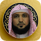 Download Quran Maher Al Mueaqly For PC Windows and Mac