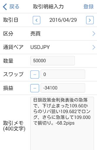 免費下載財經APP|FX収支管理 app開箱文|APP開箱王