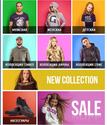 Магазин модной одежды. 2015