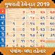 Download Gujarati Calendar 2019 & Rasifal 2019 For PC Windows and Mac