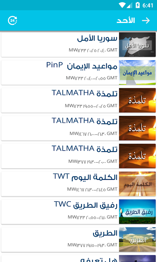 TWR Arabic Radio- screenshot