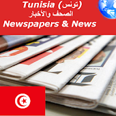 Tunisia Newspapers