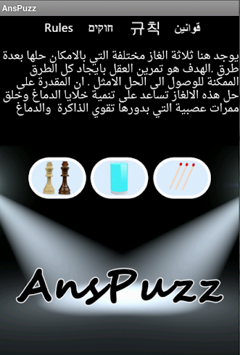 AnsPuzz