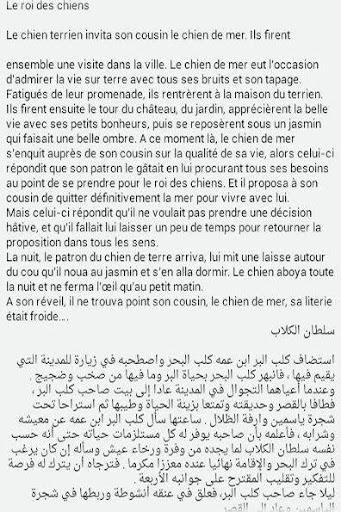 قصص بالفرنسية مترجمة بالعربية 2018 ...