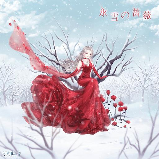氷雪の薔薇1