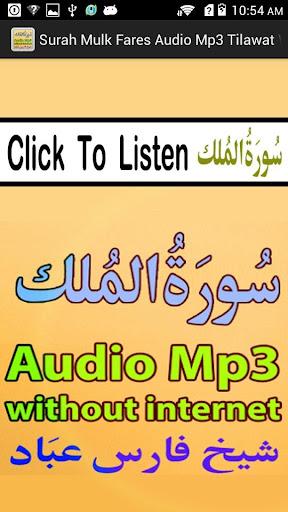 Surah Mulk Free Audio Mp3