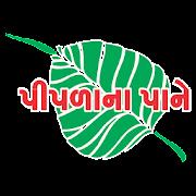 Piplana Pane - પીપળાના પાને
