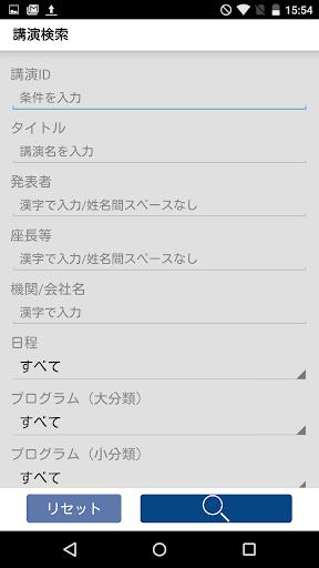 無料医疗Appの第37回日本血栓止血学会学術集会|記事Game