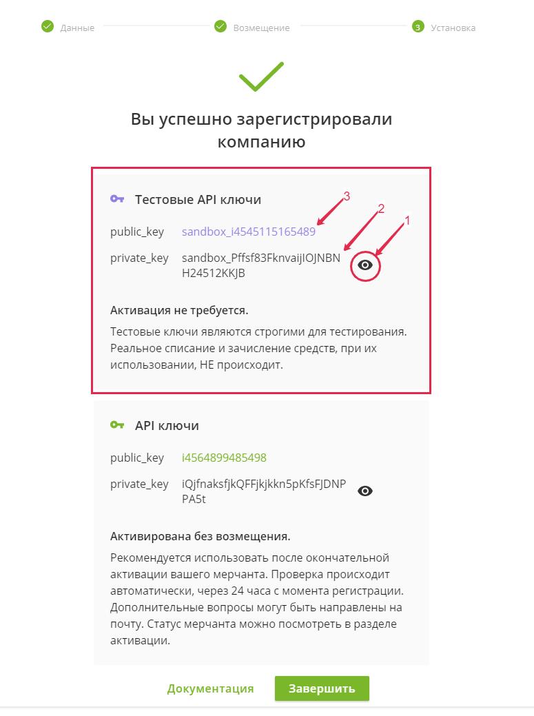 регистрация liqpay
