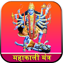 MahaKali Mantra HD Audio icon