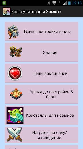 Clash Calculator in Russian