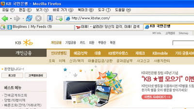 IE를 firefox 탭안으로 넣는 FireFox Extension, IE Tab