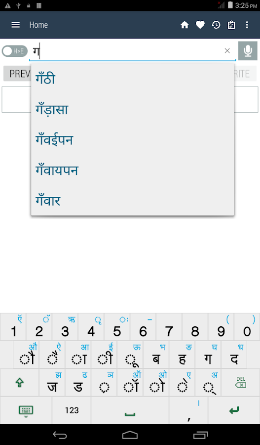 Hindi Dictionary Offline- screenshot