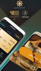 همراه کارت   سامانه انتقال پول با تلفن همراه 2