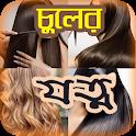 চুলের যত্ন বা হেয়ার স্টাইল or Hair care tips icon