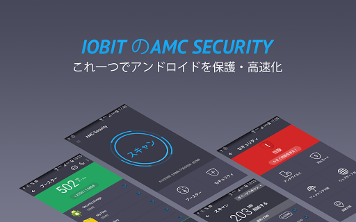 AMC Security-ウイルス 対策 スマホ 高速化