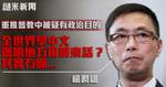 重推普教中被疑有政治目的 楊潤雄:全世界學中文邊啲地方用廣東話?其實冇㗎
