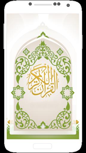 سورة الكهف كاملة : الإسلام