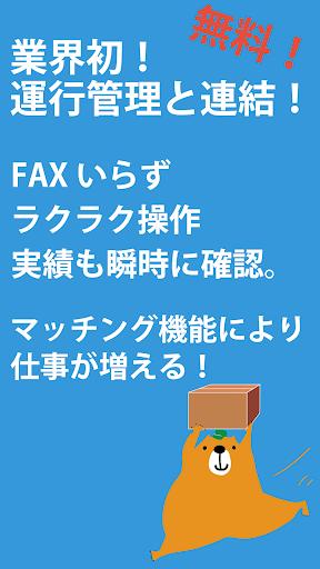 軽town 軽タウン - 軽貨物の運行管理・マッチング