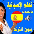تعلم اللغة الإسبانية بالصوت بدون انترنت بسرعة icon