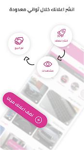 Download صوغه - الأفضل في اعلانات العراق (بيع وشراء) For PC Windows and Mac apk screenshot 2