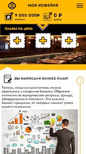Фабрика Предпринимательства: Бизнес-симулятор - náhled