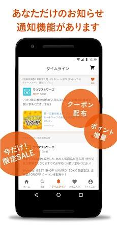 au Wowma!  Wow!なイベント毎日開催! 通販ショッピングアプリのおすすめ画像4